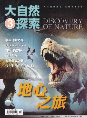大自然探索2009年3月刊