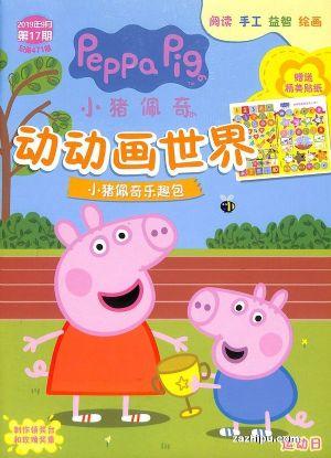 小猪佩奇动动画世界2019年9月第1期