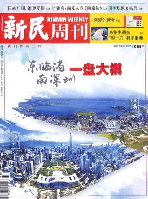 新民周刊2019年8月第4期