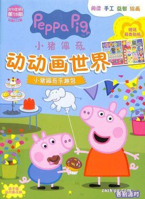小猪佩奇动动画世界2019年9月第2期