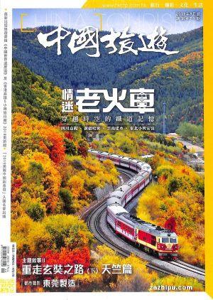 中国旅游2019年9月期