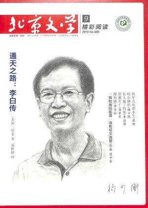 北京文学2019年9月期