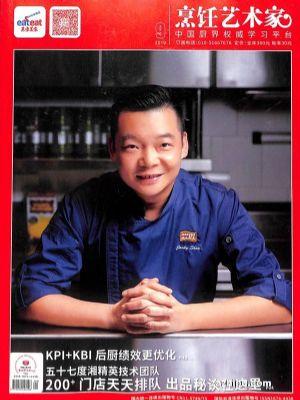 东方美食(烹饪艺术家)2019年9月期