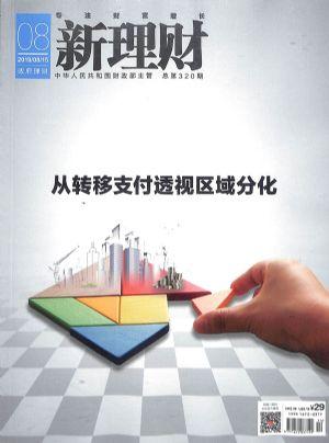 新理财(政府理财)2019年8月期