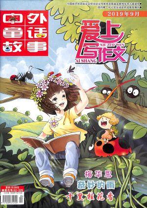 童话世界(爱上写作文)2019年9月期