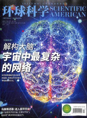 环球科学2019年9月期