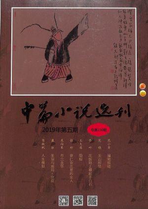 中篇小说选刊2019年9月期
