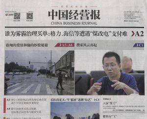 中国经营报2019年9月第1期