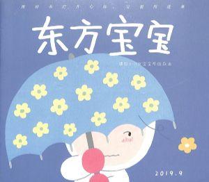 东方宝宝2019年9月期