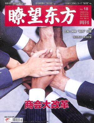 �t望东方周刊2019年9月第1期