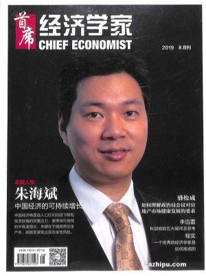 首席经济学家2019年8月期
