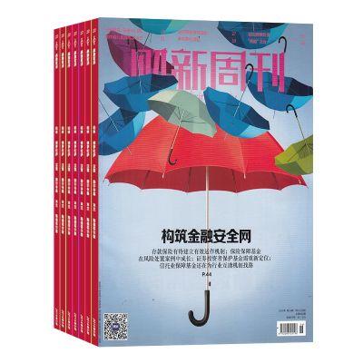 财新周刊(1年共50期)+送天然原石细雨金星砚台