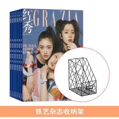 红秀grazia(1年共51期)+送铁艺杂志收纳架