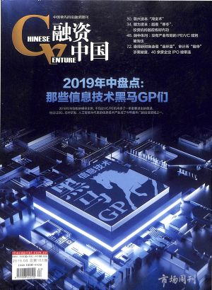融资中国2019年8月期