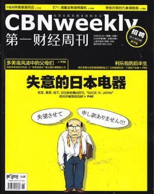 第一财经周刊2009年2月