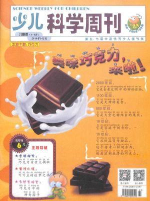 少儿科学周刊儿童版2019年9月期