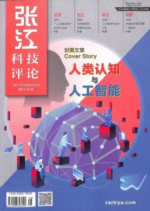 张江科技评论2019年7月期