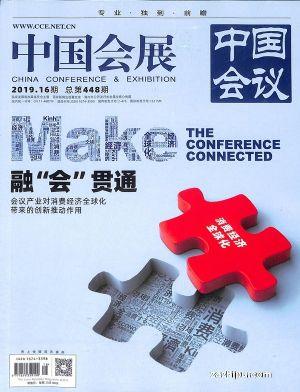 中国会展2019年8月第2期
