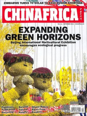 中国与非洲CHINAFRICA 2019年9月期