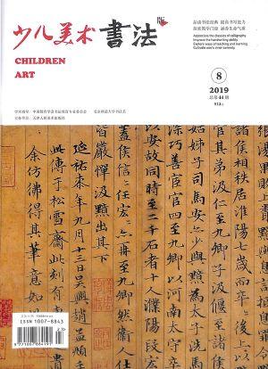 少儿美术书法版2019年8月期