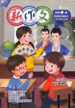 新作文小学中高年级版2019年9月期