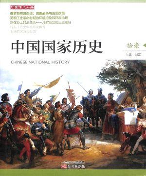 中国国家历史2019年7月期