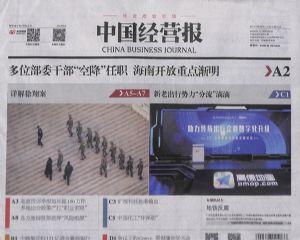 中国经营报2019年9月第2期