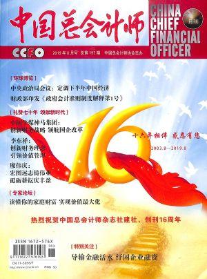 中国总会计师2019年8月期