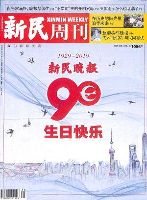 新民周刊2019年9月第2期