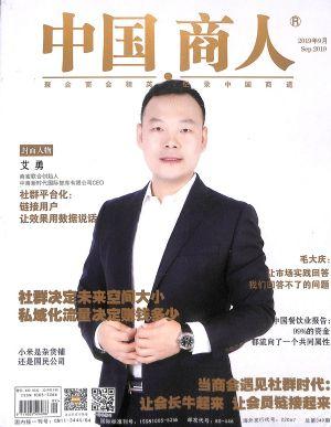 中国商人2019年9月期