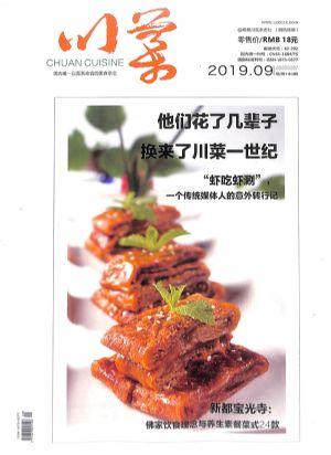 川菜2019年9月期