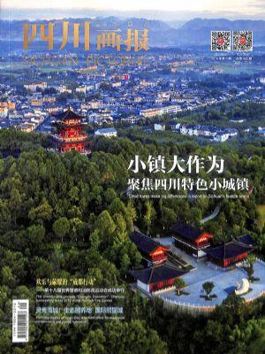 四川画报2019年9月期