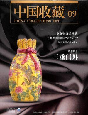 中国收藏2019年9月期