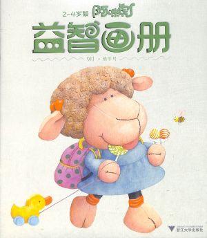 阿咪虎益智画册(智力版 绘本版)2019年9月期