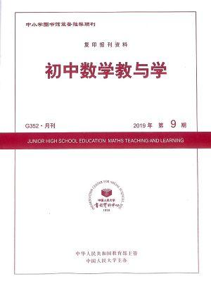 初中数学教与学2019年9月期