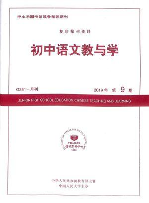 初中语文教与学2019年9月期