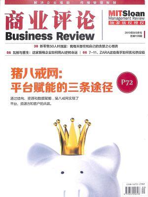 商业评论2019年9月期