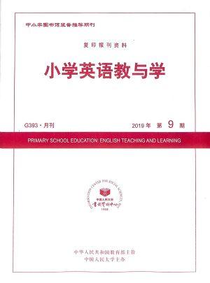 小学英语教与学2019年9月期