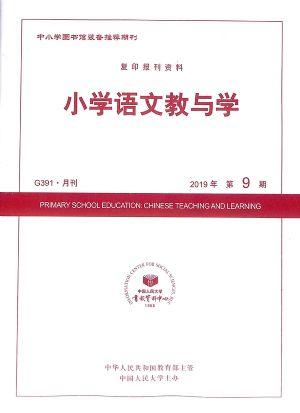 小学语文教与学2019年9月期