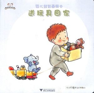 婴儿益智画册(综合版 绘本版)2019年9月期