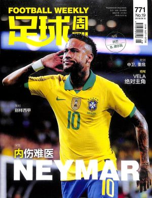 足球周刊2019年9月第1期