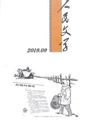 人民文学2019年9月期