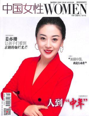 中国女性2019年9月期