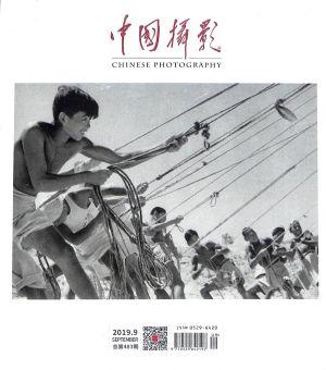 中国摄影2019年9月期