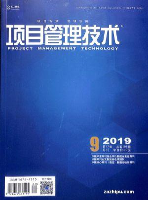 项目管理技术2019年9月期