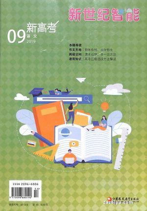 新高考(语文学习高二)2019年9月期