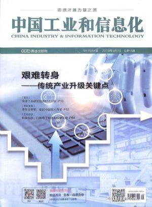 中国工业和信息化2019年9月期