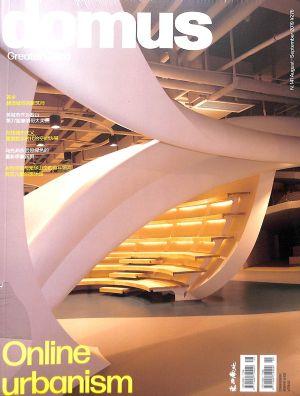 Domus国际中文版2019年8-9月期