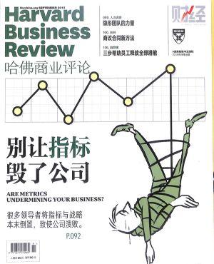 哈佛商业评论2019年9月期