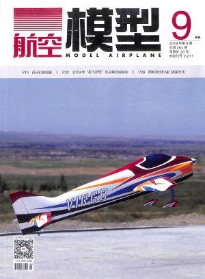 航空模型2019年9月期